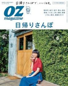 OZmagazine-オズマガジン-2017年06月号.jpg