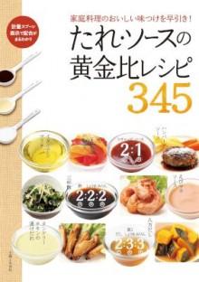 たれ・ソースの黄金比レシピ345.jpg