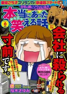 本当にあった笑える話-2017年06月号-Honto-ni-Atta-Waraeru-Hanashi-2017-06.jpg