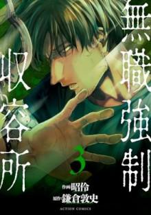 無職強制収容所-第01-03巻-Mushoku-Kyosei-Shuyojo-vol-01-03.jpg