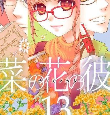 菜の花の彼-ナノカノカレ-第01-13巻-Nanoka-no-Kare-vol-01-13.jpg
