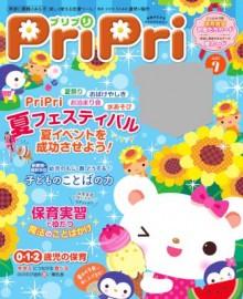PriPri-2017年07月号.jpg