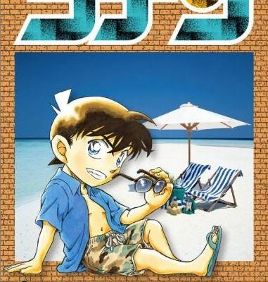 名探偵コナン-第01-92巻-Detective-Conan-vol-01-92.jpg