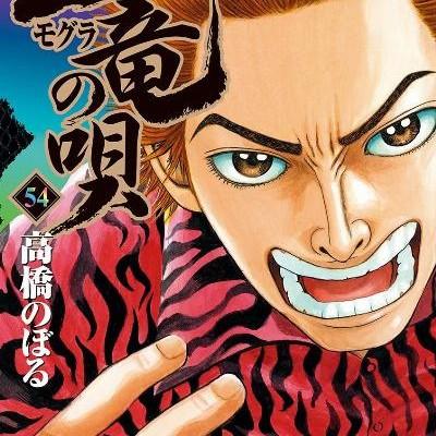 土竜の唄-第01-54巻-Mogura-no-Uta-vol-01-54.jpg