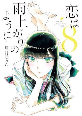 恋は雨上がりのように-第01-08巻-Koi-wa-Amaagari-no-You-ni-vol-01-08.jpg