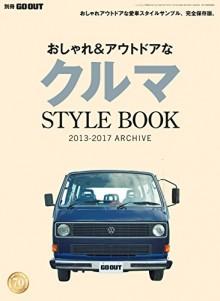 おしゃれ&アウトドアなクルマSTYLEBOOK-2013-2017-ARCHIVE-GO-OUT特別編集.jpg
