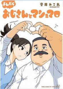 おじさんとマシュマロ-第01-04巻-Oji-san-to-Marshmellow-vol-01-04.jpg