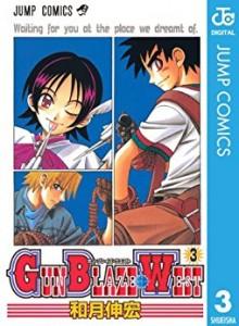 ガン-ブレイズ-ウエスト-第01-03巻-Gun-Blaze-West-vol-01-03.jpg