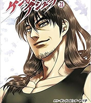 ケンガンアシュラ-第00-21巻-Kengan-Ashua-vol-00-21.jpg