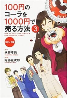 コミック版-100円のコーラを1000円で売る方法-第01-03巻-100-En-No-Cola-Wo-1000-En-De-Uru-Hoho-Comic-Ver.-vol-01-03.jpg