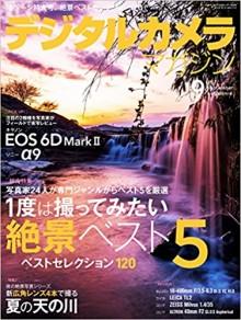 デジタルカメラマガジン-2017年09月号-Digital-Camera-Magazine-2017-09.jpg