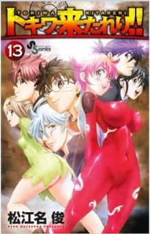 トキワ来たれり!!-第01-13巻-Tokiwa-Kitareri-vol-01-13.jpg