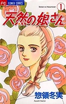 天然の娘さん 第01巻 [Tennen no Musumesan vol 01]