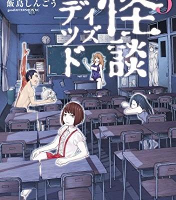 怪談イズデッド-第01-05巻-Kaidan-Is-Dead-vol-01-05.jpg