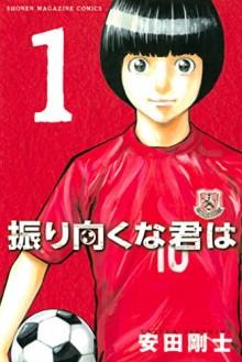 振り向くな君は 第01巻 [Furimuku na Kimi wa vol 01]