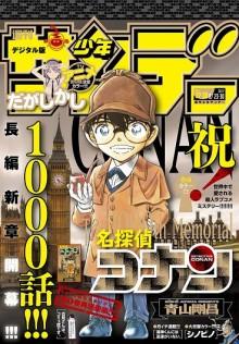 週刊少年サンデー-2017年37-38号-Weekly-Shonen-Sunday-2017-37-38.jpg