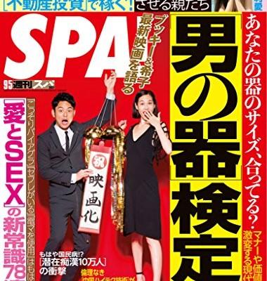 週刊SPA-スパ-2017年09月05日号.jpg