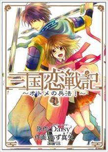 Sangoku Rensenki – Otome no Heihou! (三国恋戦記~オトメの兵法!~) Volume 01 Raw Zip