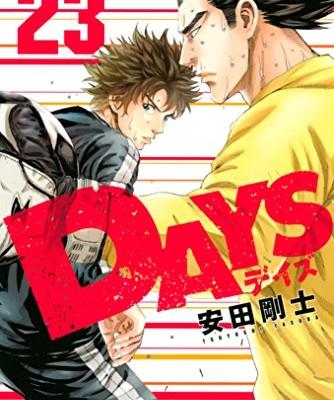 DAYS-第01-23巻.jpg