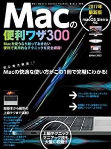 Macの便利ワザ-300.jpg