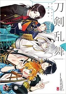 Novel-刀剣乱舞-ONLINE-アンソロジー-季ノ陣-Touken-Ranbu-Online-Anthology-–-Shutsujin.jpg