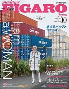 madame-FIGARO-japon-フィガロ-ジャポン-2017年10月号.jpg
