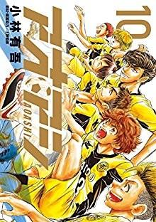 アオアシ-第01-10巻-Ao-Ashi-vol-01-10.jpg