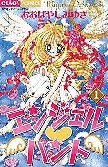 エンジェル・ハント-第01巻-Angel-Hunt-vol-01.jpg