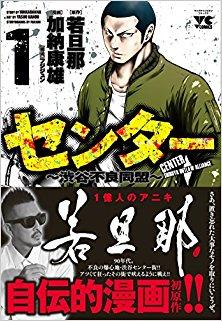 センター~渋谷不良同盟~-第01巻-Senta-Shibuya-Furyo-Domei-vol-01.jpg