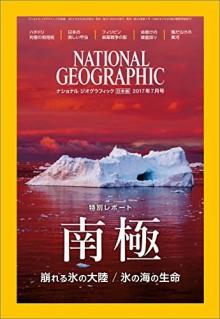 ナショナル-ジオグラフィック日本版-2017年07月号.jpg