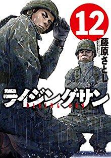 ライジングサン-第01-12巻-Rising-Sun-vol-01-12.jpg