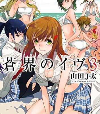 蒼界のイヴ-第01-03巻-Soukai-no-Eve-vol-01-03.jpg