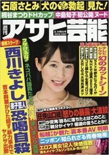 週刊アサヒ芸能-2017年09月14日号.jpg