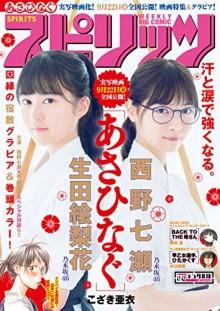 週刊スピリッツ-2017年41号-Big-Comic-Spirits-2017-41.jpg