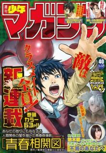 週刊少年マガジン-2017年40号-Weekly-Shonen-Magazine-2017-40.jpg
