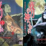 Yato no Kamitsukai (夜刀の神つかい) – 12 Volume Complete