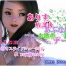 [Dream Dot] Alice's Risky Afterschool Stroll / [ドリームドット] ありすのあぶない放課後お散歩デート