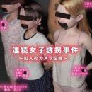 [artman] 連続女子誘拐事件 犯人のカメラ記録