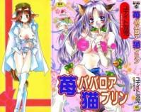 Unite-Souji-Ichigo-Babaroa-Neko-Purin