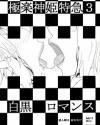 極楽神姫特急3 白黒ロマンス - 武装神姫