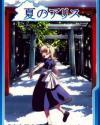 夏のアリス - 女神転生