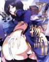 アコプリ物語II - ラグナロクオンライン