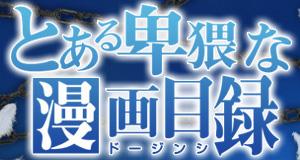 エロ同人誌・エロ漫画なら漫画目録