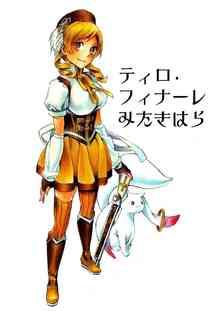 [まどマギの同人誌]マミさんの「マミる」禁止!魔法少女の苦悩がここに、闘う理由を求めた少女「