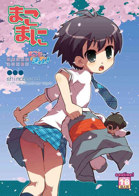 [アイマスの同人誌]菊地真ことボクっ娘アイドルが女の子に戻った結果wwww