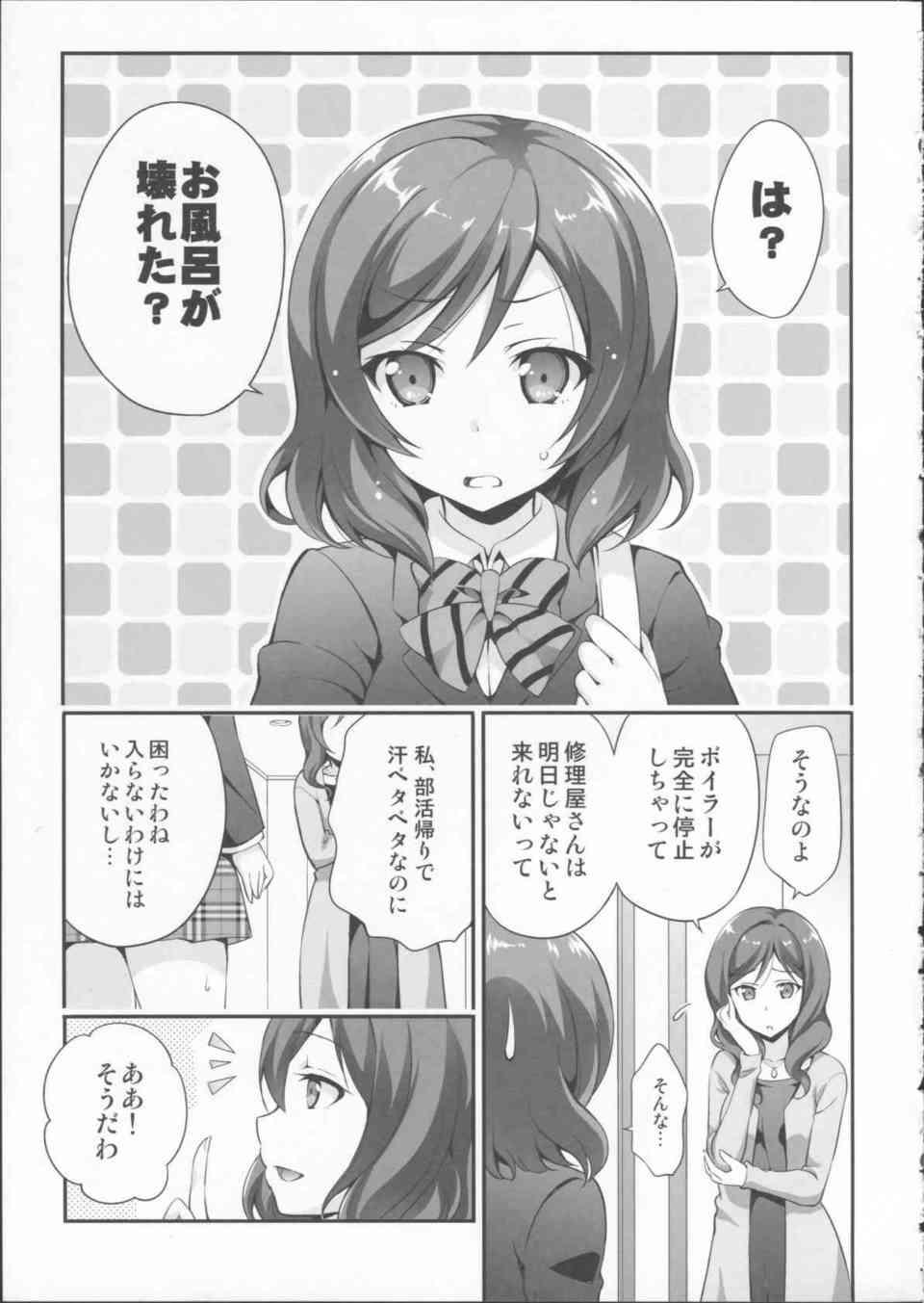 [ラブライブの同人誌]西木野真姫は初めて訪れた銭湯の作法をにこに教えてもらいます!矢澤家の妹達と一緒に洗いっこして楽しい時間を過ごし…003