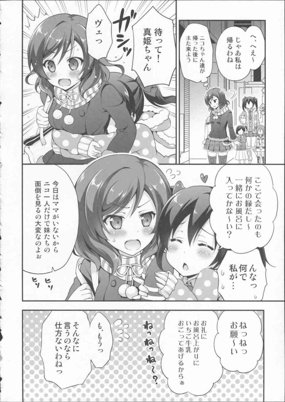 [ラブライブの同人誌]西木野真姫は初めて訪れた銭湯の作法をにこに教えてもらいます!矢澤家の妹達と一緒に洗いっこして楽しい時間を過ごし…006