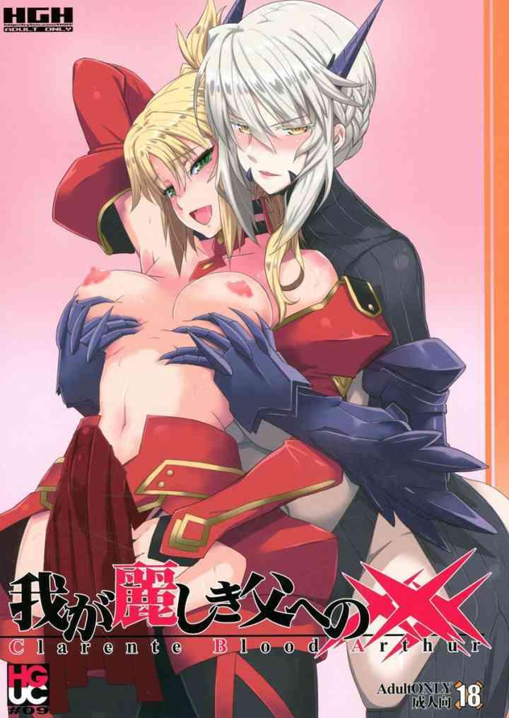 [Fate/Grand Orderの同人誌]戦果を上た褒美として、アルトリアの寝室に呼ばれたモードレッド!手コキに堪らず射精をすると、蕩けて牝奴隷モードへ!
