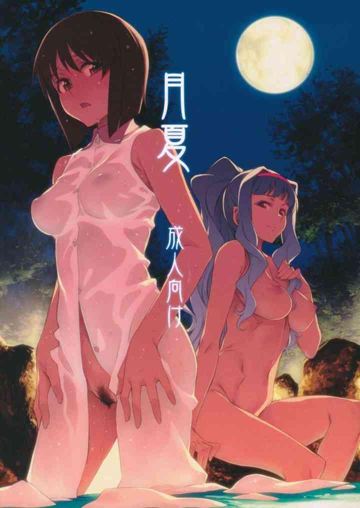 [アイマスの同人誌]雪歩と貴音の淫靡な痴態!神秘的な月光に照らされて、魅惑の裸体が浮かび上がる!