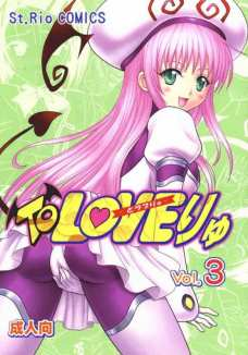 ToLOVEりゅ 3